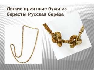 Лёгкие приятные бусы из бересты Русская берёза