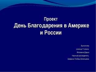 Проект День Благодарения в Америке и России Выполняла: ученица 7 класса. Мос