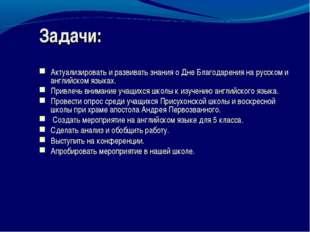 Задачи: Актуализировать и развивать знания о Дне Благодарения на русском и ан