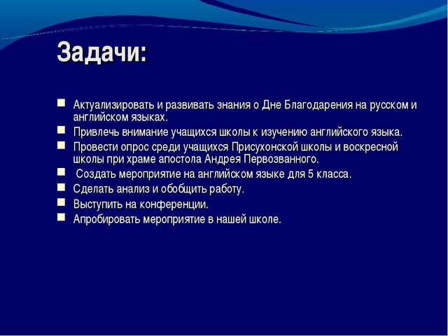 Задачи: Актуализировать и развивать знания о Дне Благодарения на русском и ан...