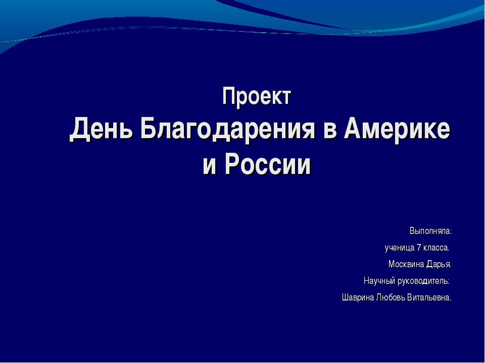 Проект День Благодарения в Америке и России Выполняла: ученица 7 класса. Мос...