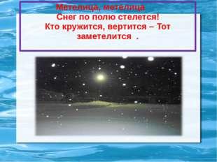 Метелица, метелица Снег по полю стелется! Кто кружится, вертится – Тот замете