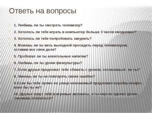 Ответь на вопросы 1. Любишь ли ты смотреть телевизор? 2. Хотелось ли тебе игр