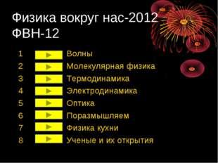 Физика вокруг нас-2012 ФВН-12