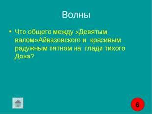 Волны Что общего между «Девятым валом»Айвазовского и красивым радужным пятном