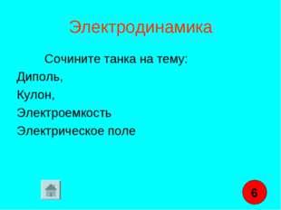 Электродинамика Сочините танка на тему: Диполь, Кулон, Электроемкость Электри