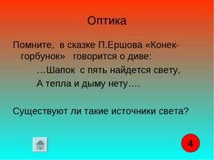 Оптика Помните, в сказке П.Ершова «Конек-горбунок» говорится о диве: …Шапок с