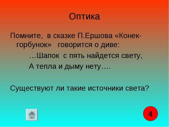 Оптика Помните, в сказке П.Ершова «Конек-горбунок» говорится о диве: …Шапок с...
