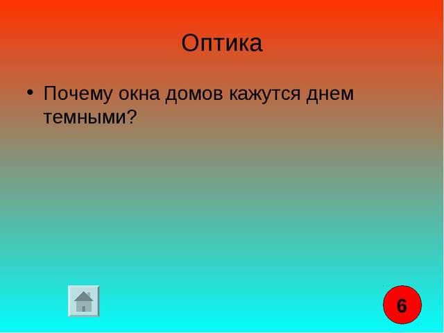 Оптика Почему окна домов кажутся днем темными? 6
