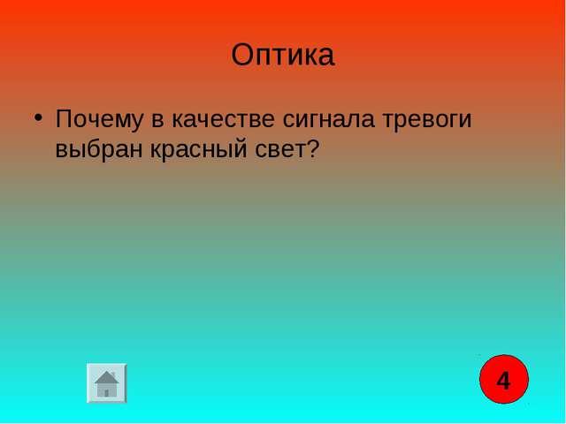 Оптика Почему в качестве сигнала тревоги выбран красный свет? 4