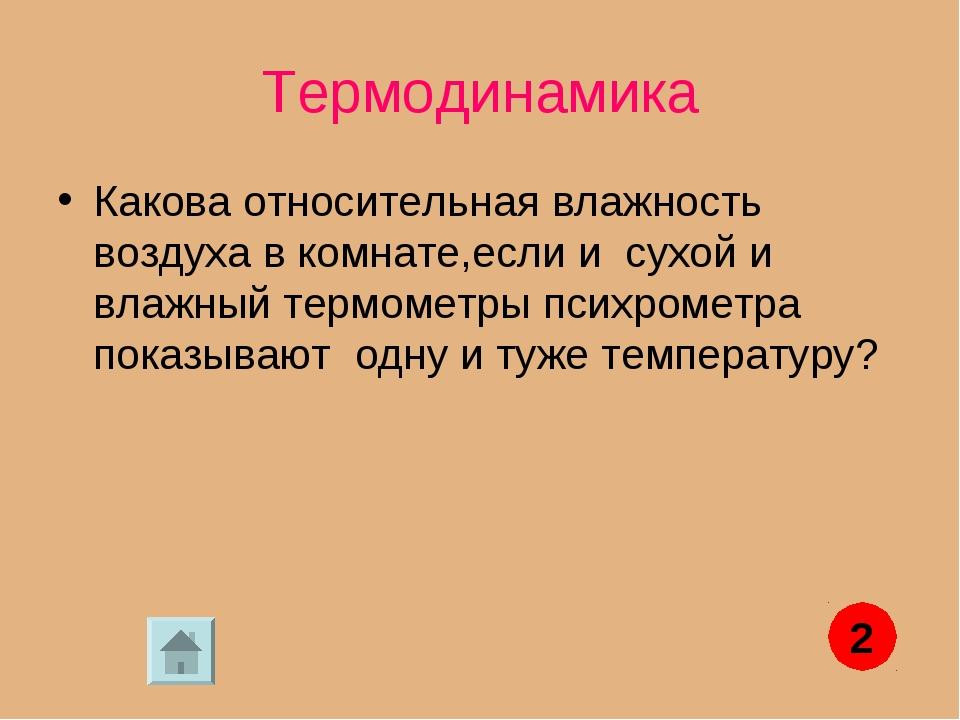 Термодинамика Какова относительная влажность воздуха в комнате,если и сухой и...