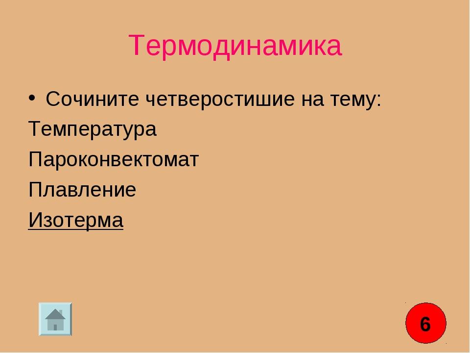 Термодинамика Сочините четверостишие на тему: Температура Пароконвектомат Пла...
