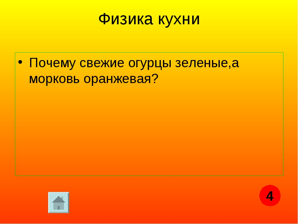 Физика кухни Почему свежие огурцы зеленые,а морковь оранжевая? 4