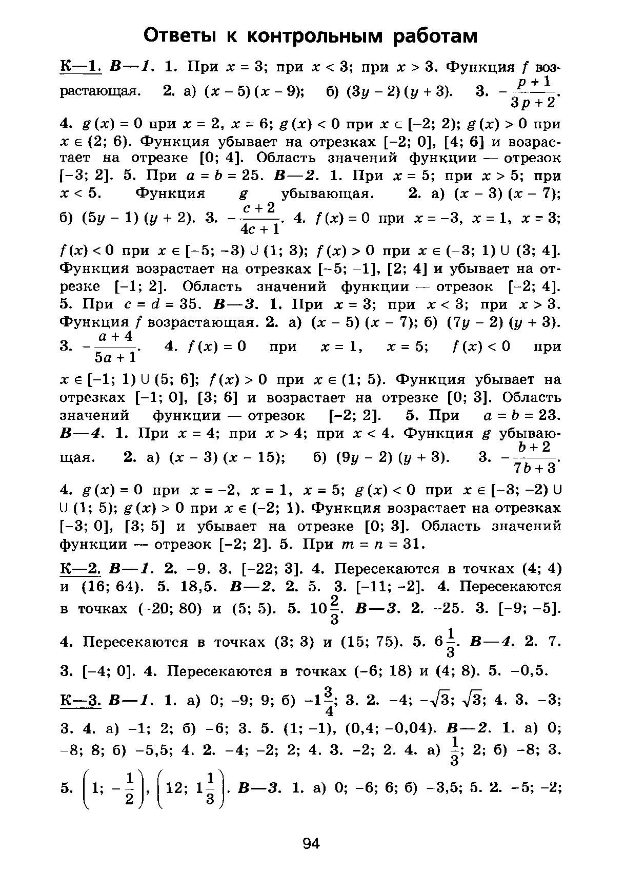 C:\Users\Винера\AppData\Local\Temp\HamsterArc{0d67d1a2-fbc1-469f-a724-3e1c75abf8fb}\Алг 9кл Ответы 1.png