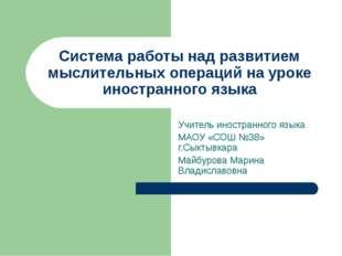 Система работы над развитием мыслительных операций на уроке иностранного язык