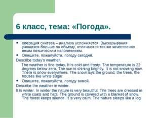 6 класс, тема: «Погода». операция синтеза – анализа усложняется. Высказывания
