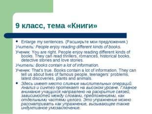 9 класс, тема «Книги» Enlarge my sentences. (Расширьте мои предложения.) Учит