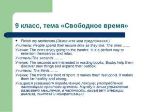 9 класс, тема «Свободное время» Finish my sentences.(Закончите мои предложени