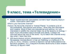 9 класс, тема «Телевидение» Какая телевизионная программа соответствует вашем