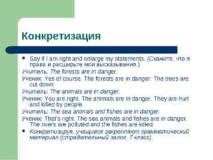 Конкретизация Say if I am right and enlarge my statements. (Скажите, что я пр