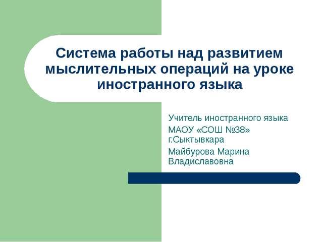 Система работы над развитием мыслительных операций на уроке иностранного язык...