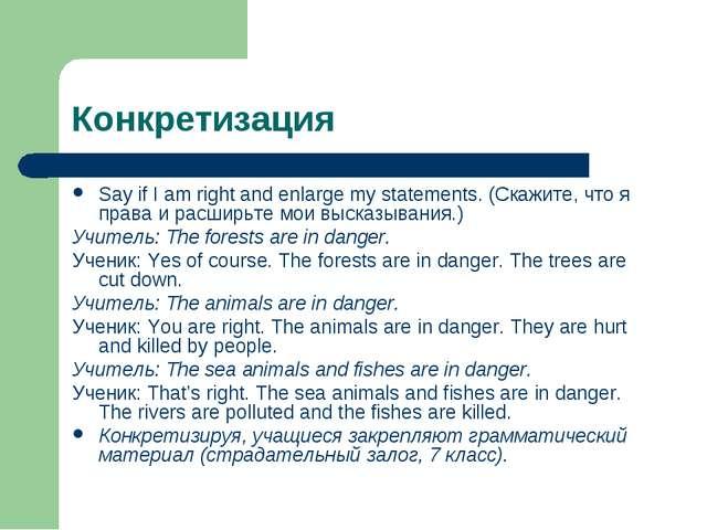 Конкретизация Say if I am right and enlarge my statements. (Скажите, что я пр...