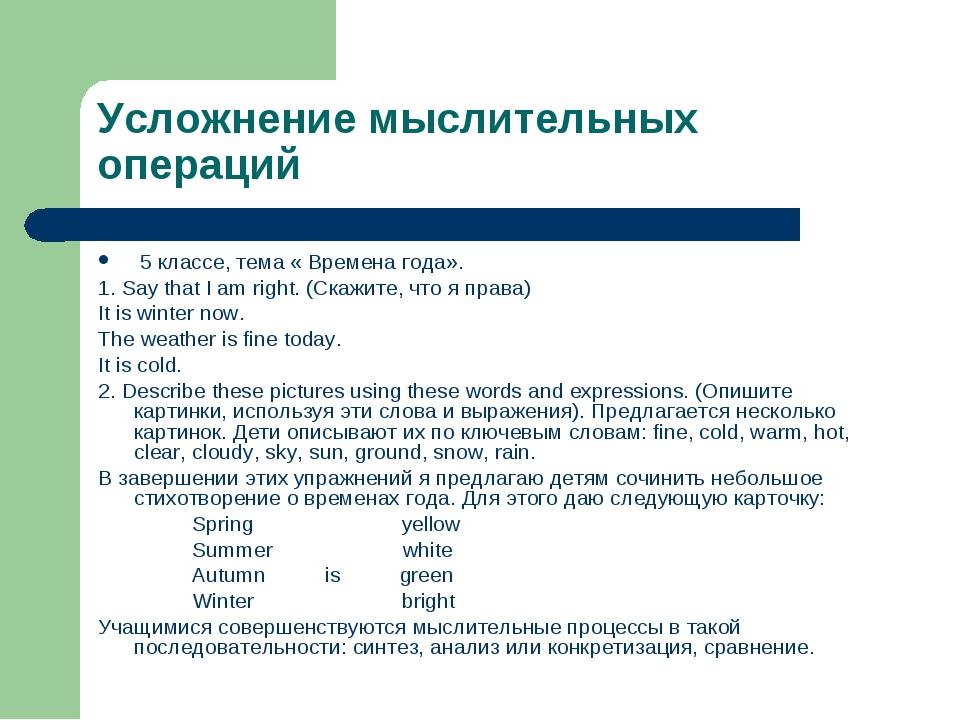 Усложнение мыслительных операций 5 классе, тема « Времена года». 1. Say that...