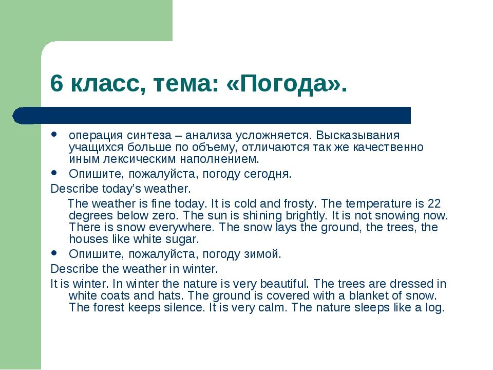 6 класс, тема: «Погода». операция синтеза – анализа усложняется. Высказывания...