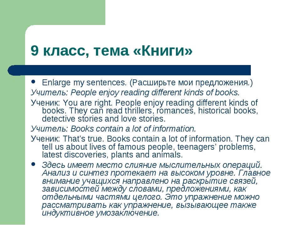 9 класс, тема «Книги» Enlarge my sentences. (Расширьте мои предложения.) Учит...