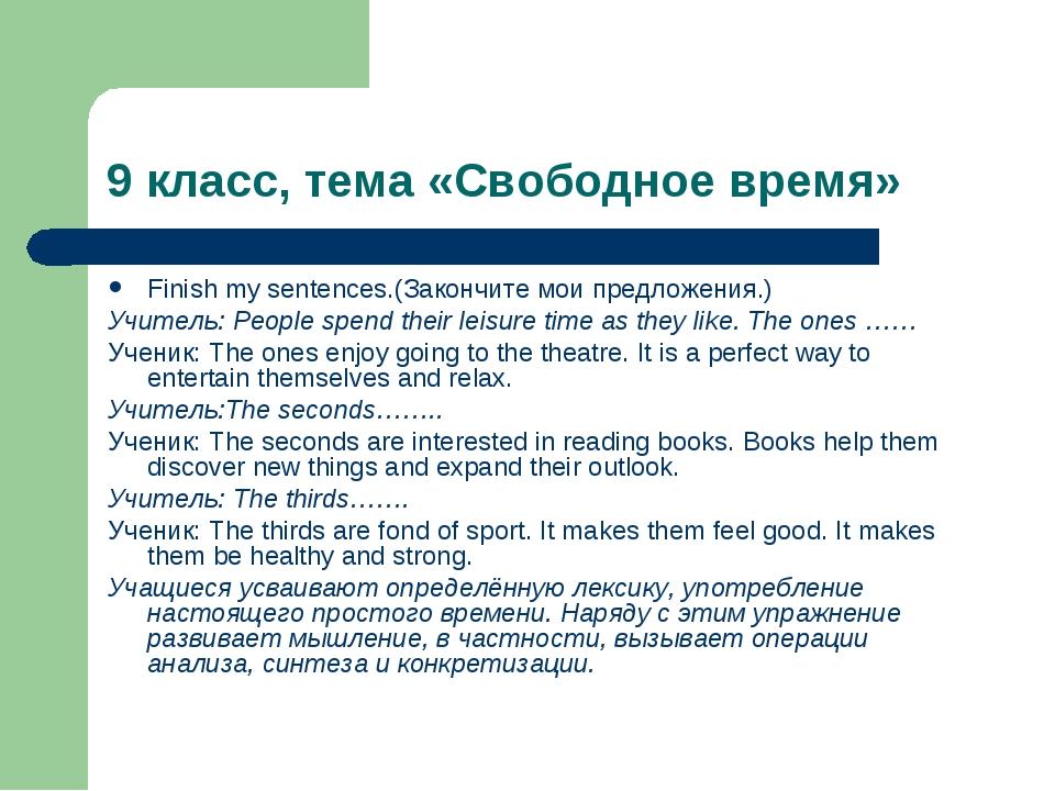 9 класс, тема «Свободное время» Finish my sentences.(Закончите мои предложени...
