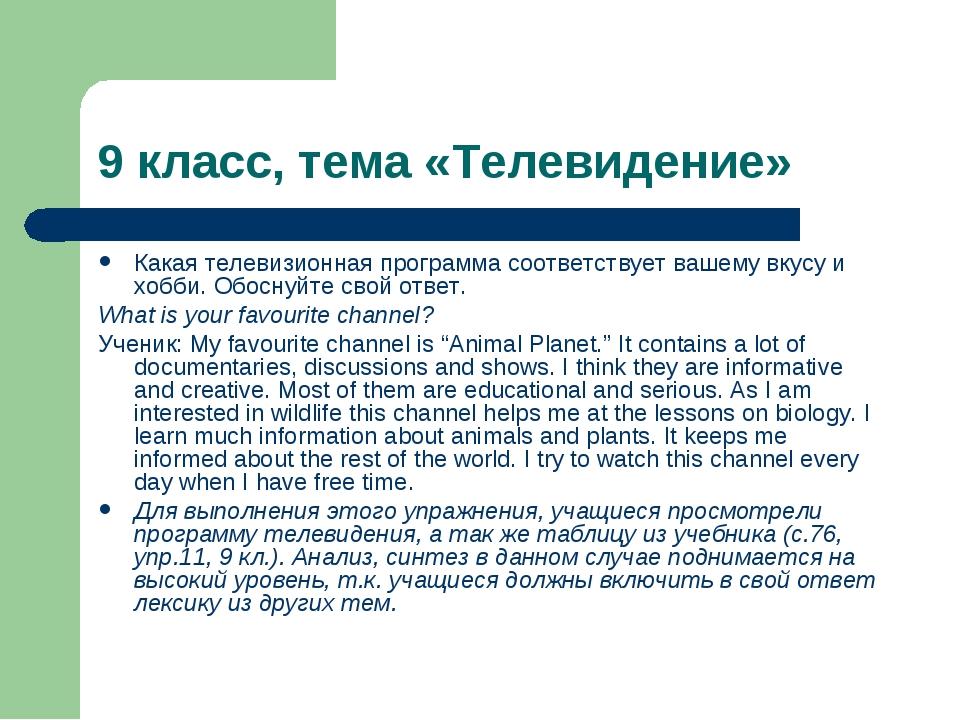 9 класс, тема «Телевидение» Какая телевизионная программа соответствует вашем...