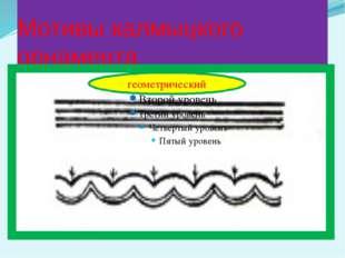 Мотивы калмыцкого орнамента геометрический