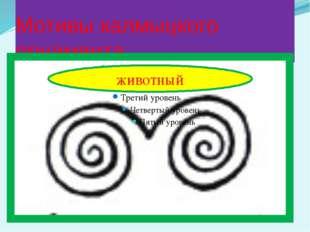 Мотивы калмыцкого орнамента животный