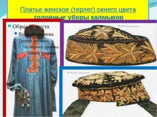 Платье женское (терлег) синего цвета головные уборы калмыков