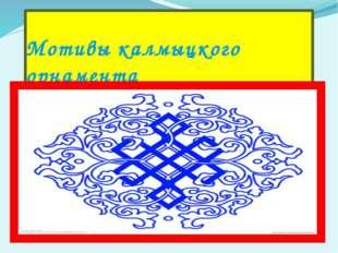 Мотивы калмыцкого орнамента