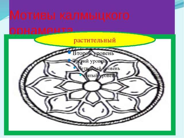 Мотивы калмыцкого орнамента растительный