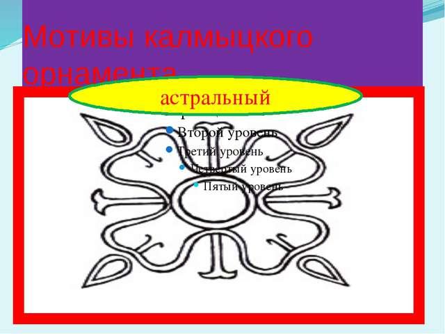 Мотивы калмыцкого орнамента астральный