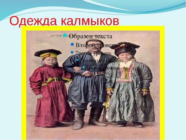 Одежда калмыков