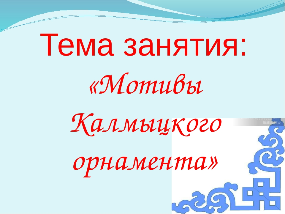 Тема занятия: «Мотивы Калмыцкого орнамента»