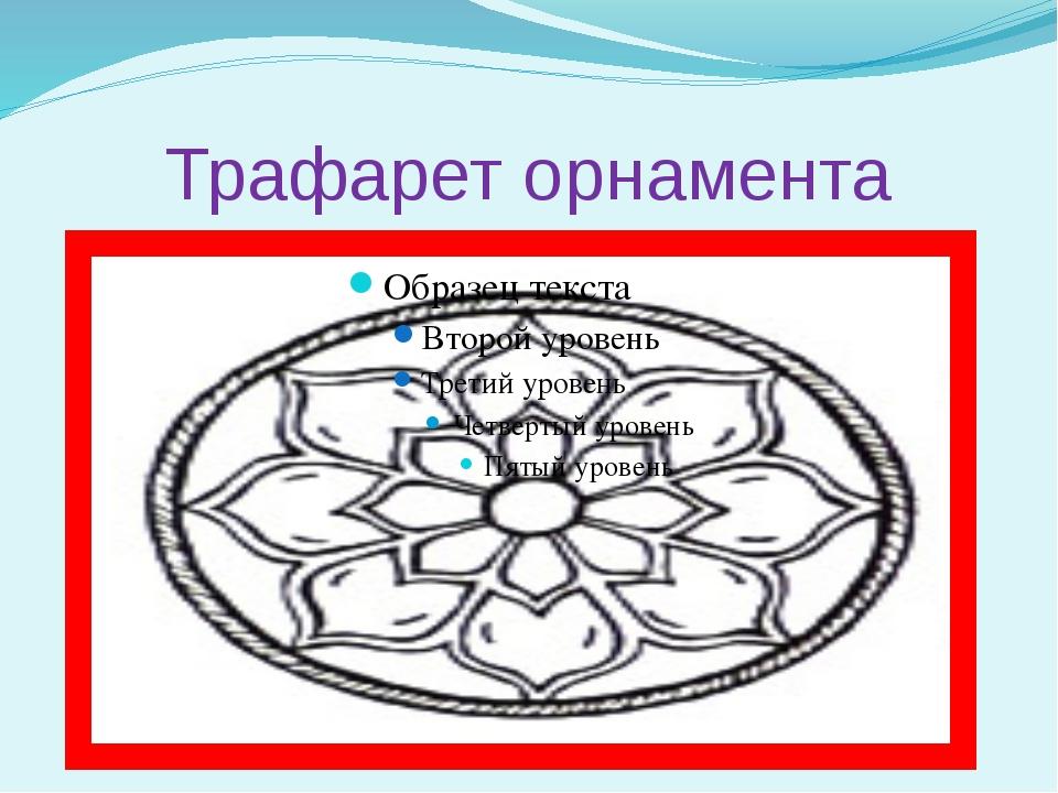 Трафарет орнамента