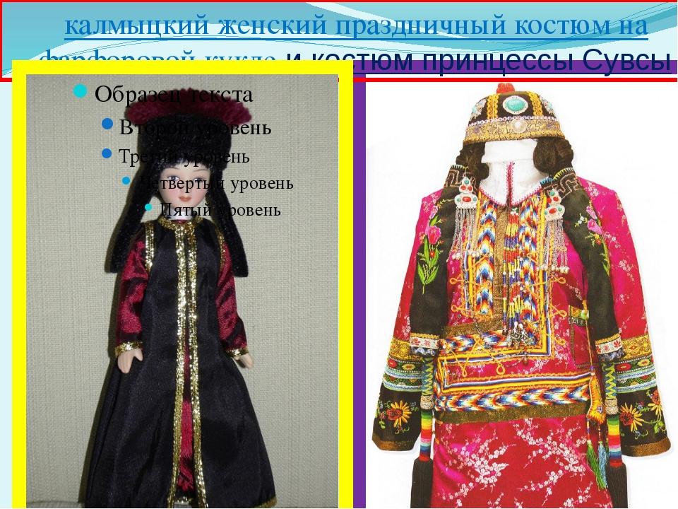 калмыцкий женский праздничный костюм на фарфоровой кукле и костюм принцессы...