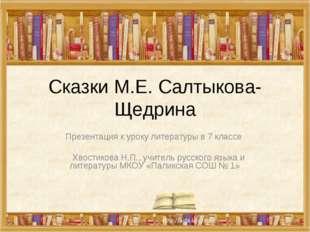 Сказки М.Е. Салтыкова-Щедрина Презентация к уроку литературы в 7 классе Хвост