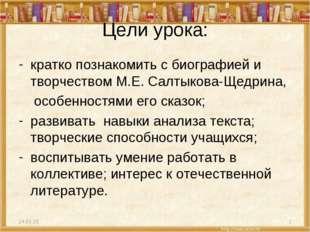 Цели урока: кратко познакомить с биографией и творчеством М.Е. Салтыкова-Щедр