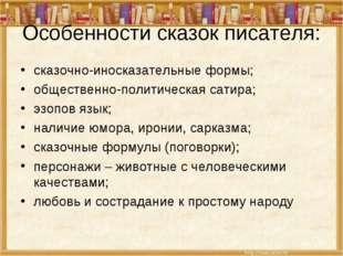 Особенности сказок писателя: сказочно-иносказательные формы; общественно-поли