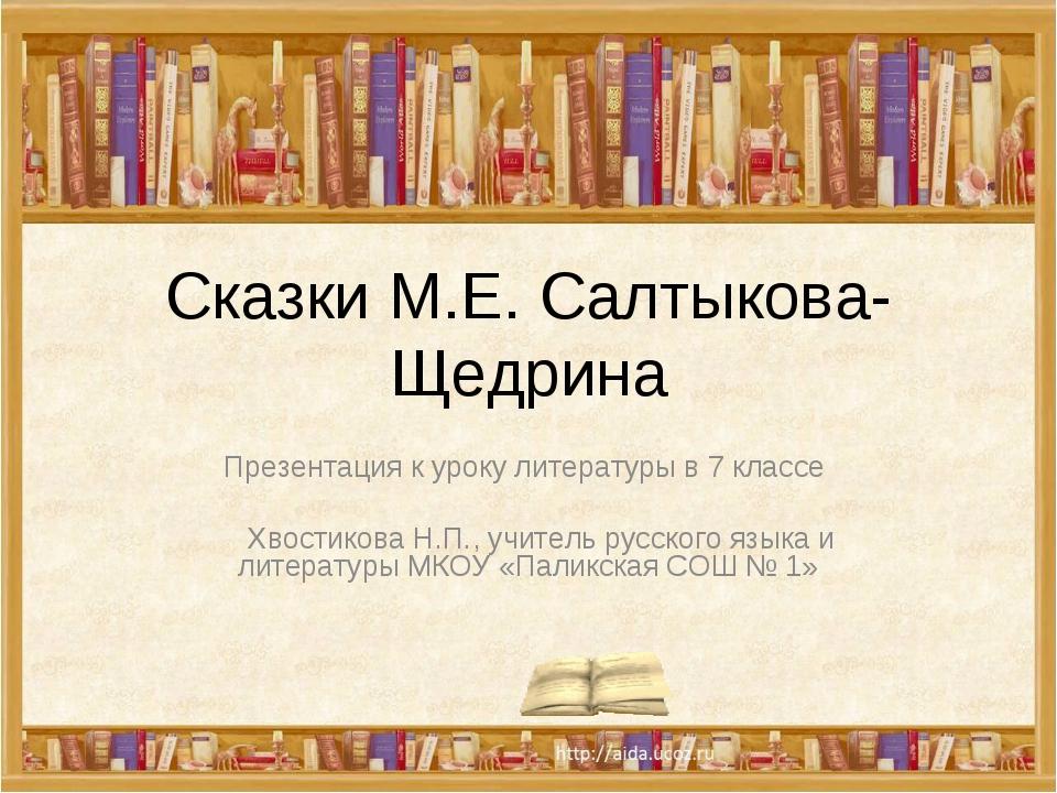 Сказки М.Е. Салтыкова-Щедрина Презентация к уроку литературы в 7 классе Хвост...