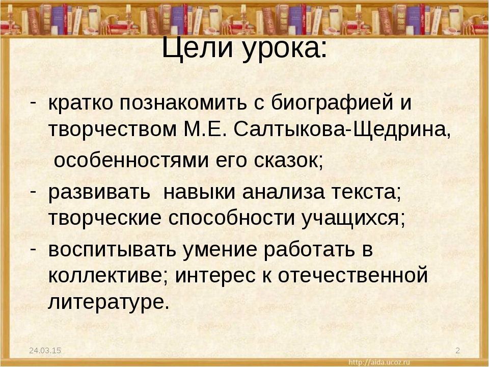Цели урока: кратко познакомить с биографией и творчеством М.Е. Салтыкова-Щедр...