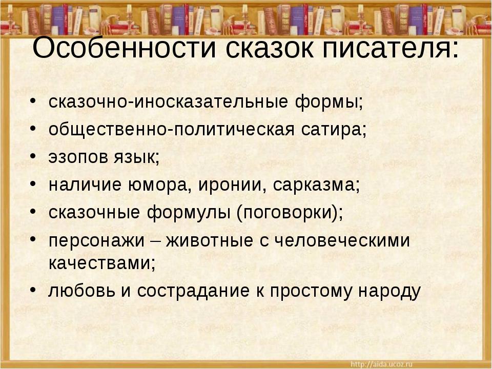 Особенности сказок писателя: сказочно-иносказательные формы; общественно-поли...