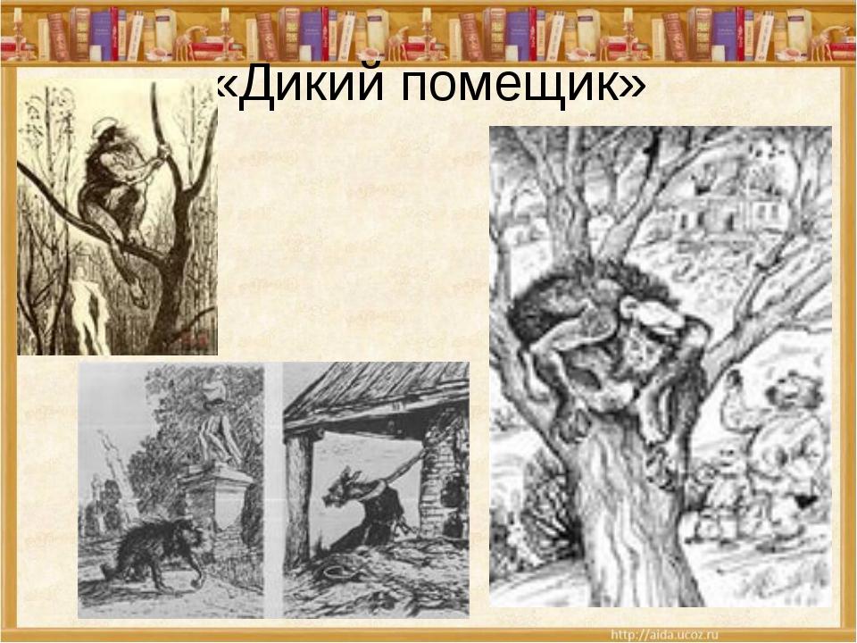салтыков щедрин сказки премудрый пескарь читать
