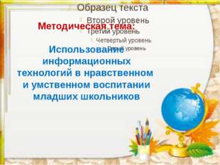 Методическая тема: Использование информационных технологий в нравственном и у