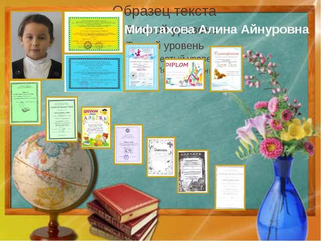 Мифтахова Алина Айнуровна